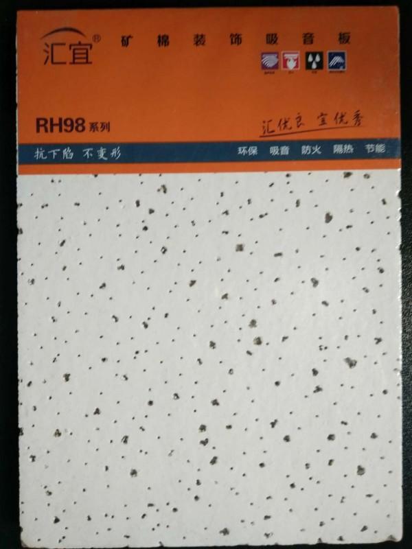 匯宜礦棉板