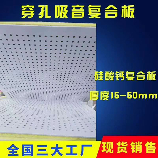 硅酸天花板